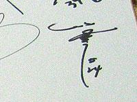 高村サイン