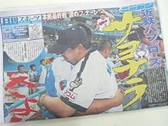 本拠地最終戦・新聞